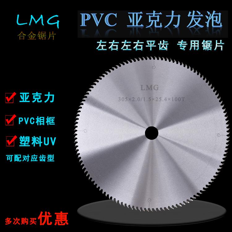 塑料PC/PS板专用锯片