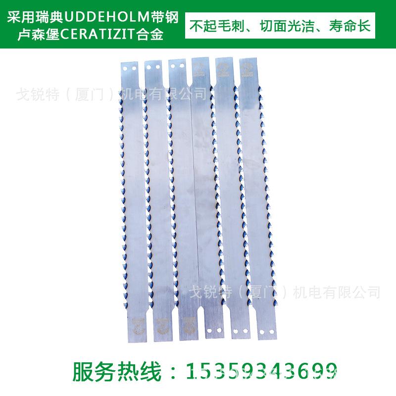 万德利框锯机专用TCT框锯条460*1.2/500*1.25