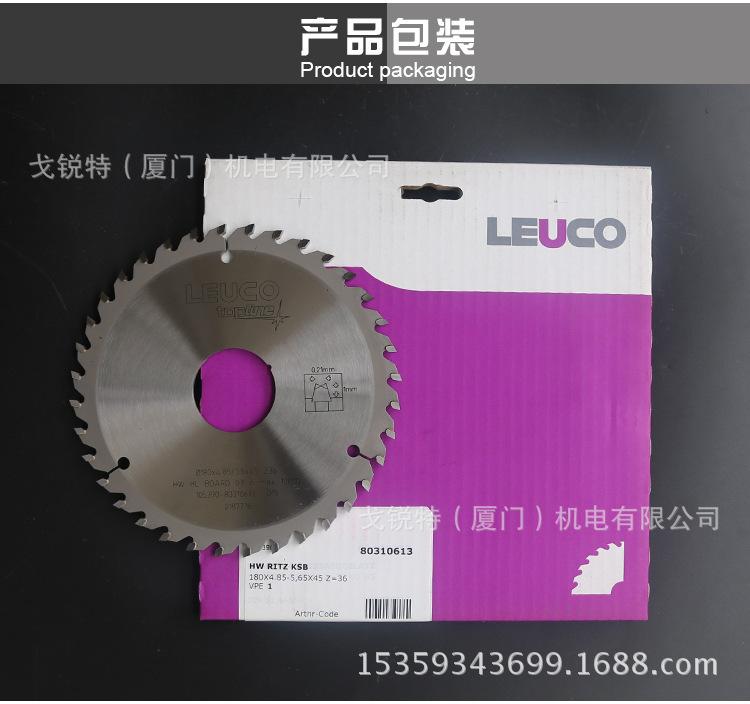 德國樂客LEUCO鋸片電子開料鋸鋸鋸片區域代理