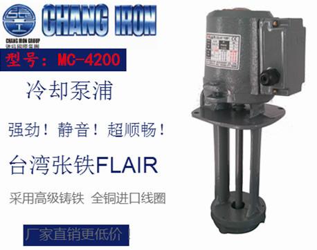臺灣張工FLAIR張鐵 浸水式 高揚程 機床冷卻水泵 4P三相 MC-4000