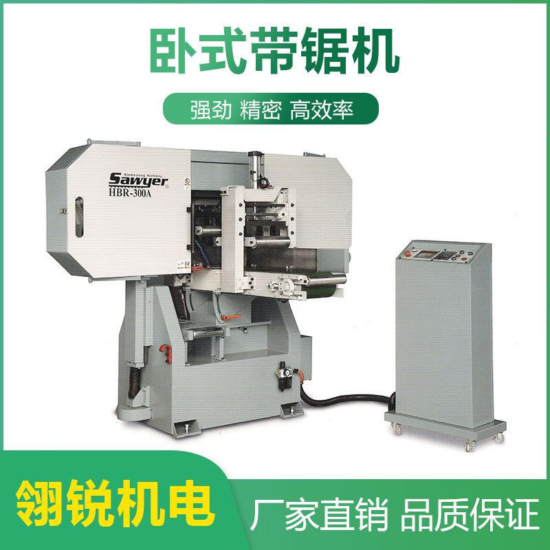 台湾弘享带锯机配件台湾带锯条台湾卧式立式SAWYER木工合金带锯
