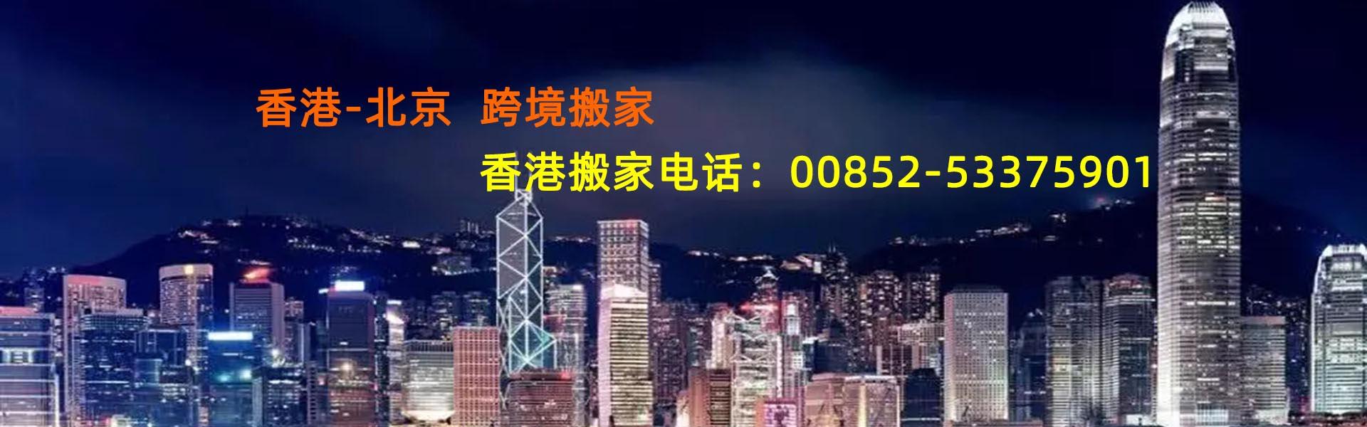 香港搬家到北京