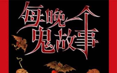 长篇鬼故事小说排行3篇