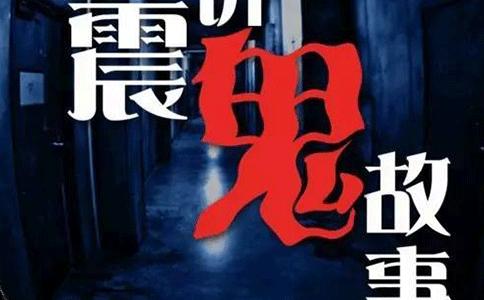 东北民间鬼故事5篇