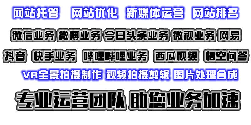郑州疆拓文化传播公司网站托管优化SEO运营图片