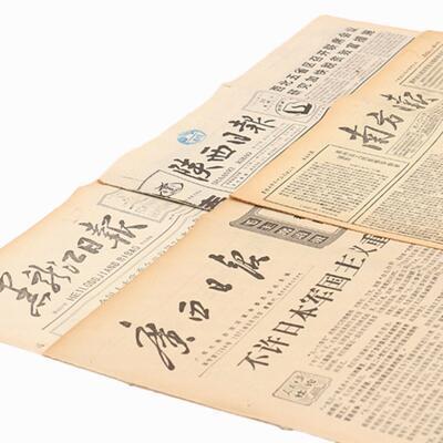 女友礼物:出生当天老报纸