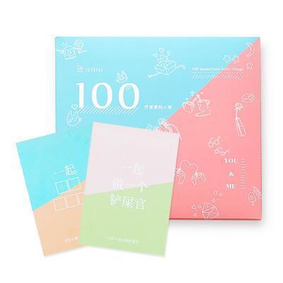 女友礼物:100件重要的小事卡片礼盒