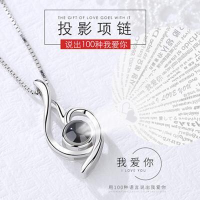 女友礼物:100种语言我爱你项链