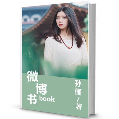 女友礼物:DIY微博微信QQ记录书