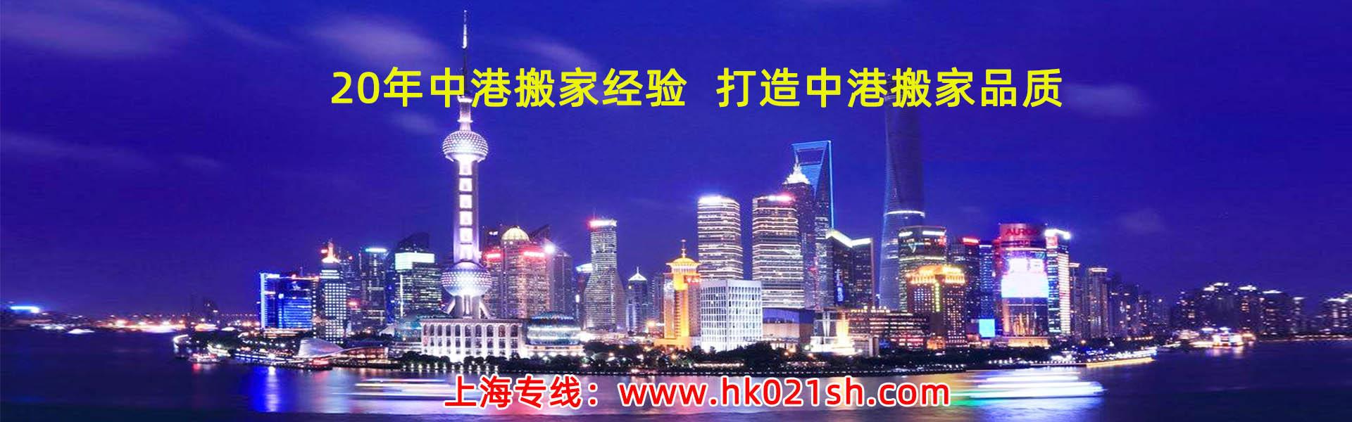 上海搬家到香港