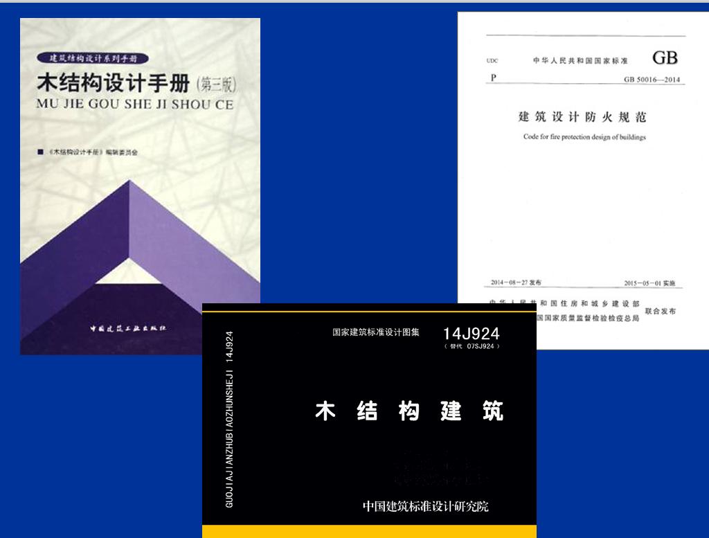 防腐木屋厂家设计手册防火规范