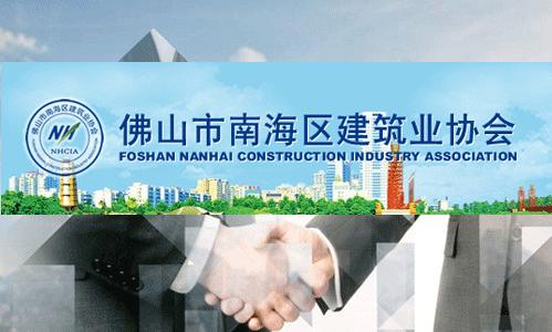 南海建筑业协会02