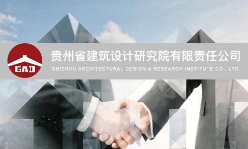 木屋公司服务客户贵州省设计院