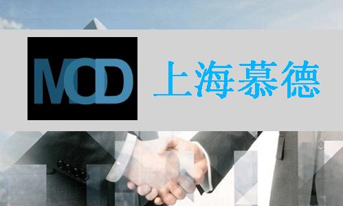 上海慕德建筑规划设计有限公司02