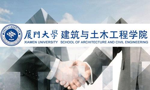 厦门大学建筑设计研究院02