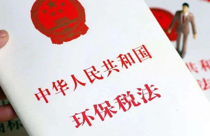 四川省共14191户纳税人完成环保税申报,征收环保税1.7亿元。