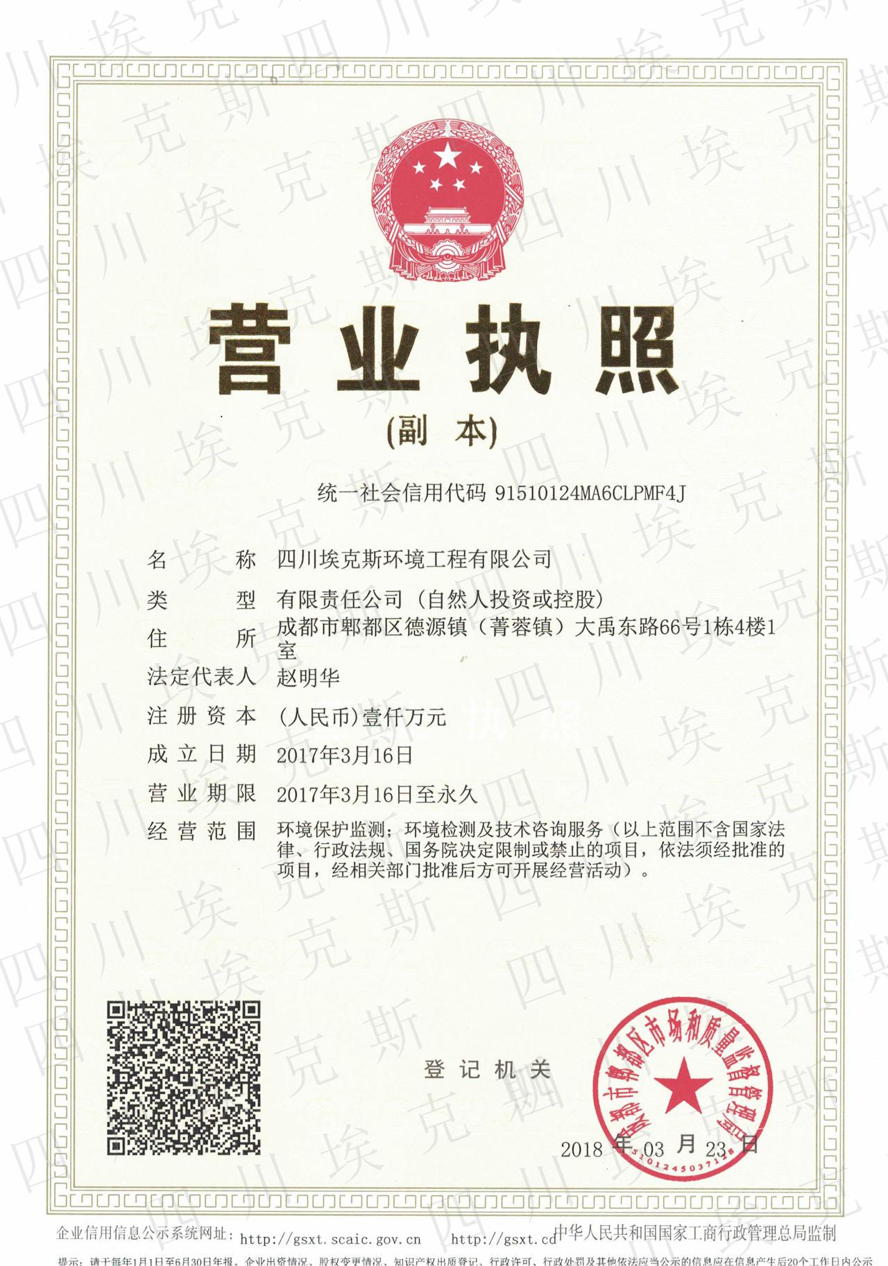 四川埃克斯环境工程有限公司国家认证CMA检测机构