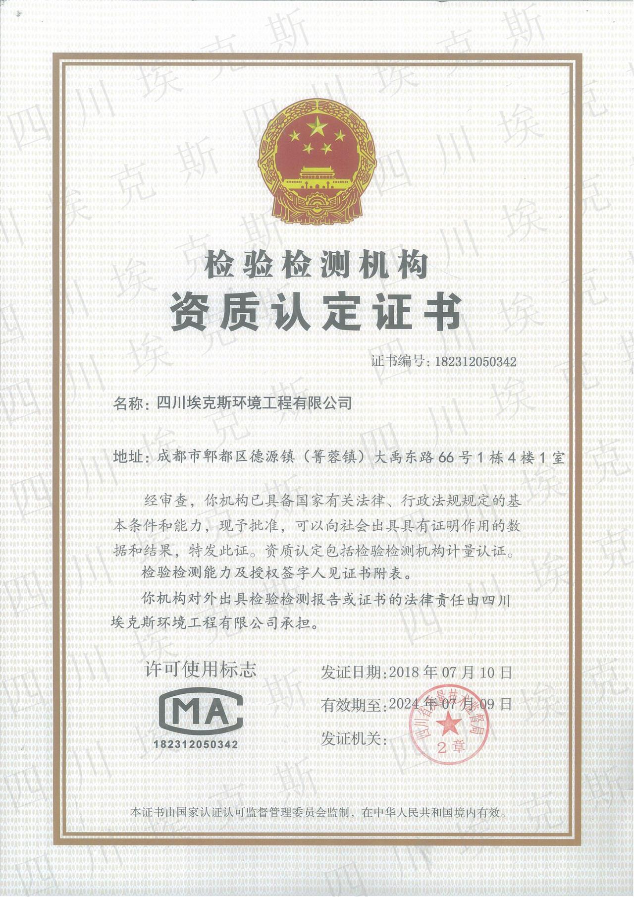 四川埃克斯环境工程有限公司CMA认证书