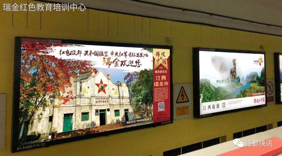 瑞金红色文化旅游元素亮相北京天安门地铁