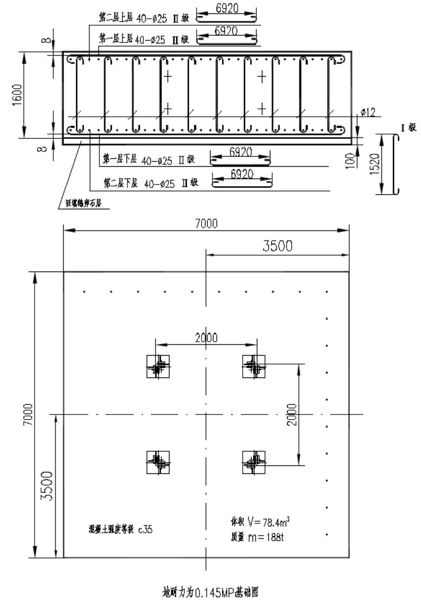 tc7525塔吊基础图