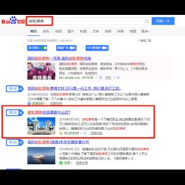 【邮轮乘务】 - 河北技校网