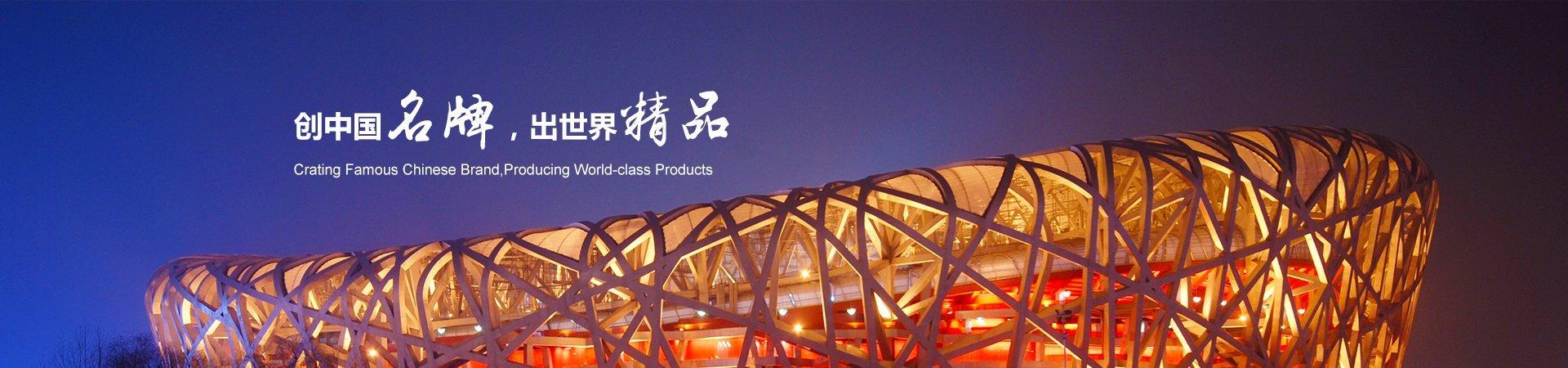 创中国名牌出世界精品