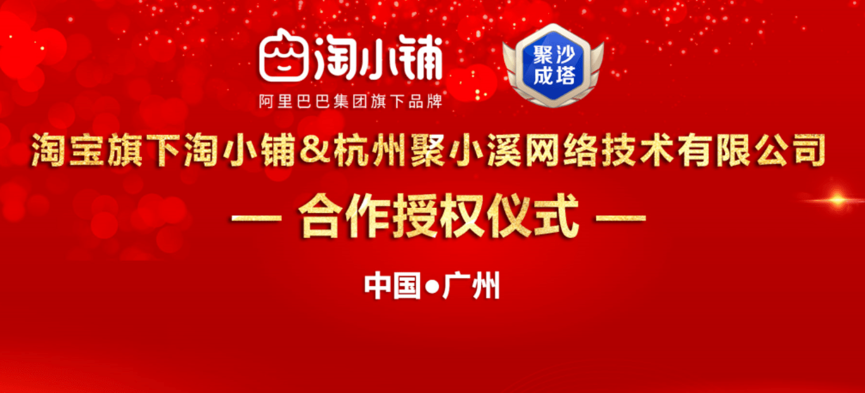 特别邀请  荣誉见证,淘小铺官方授权仪式在广州黄埔军校举行