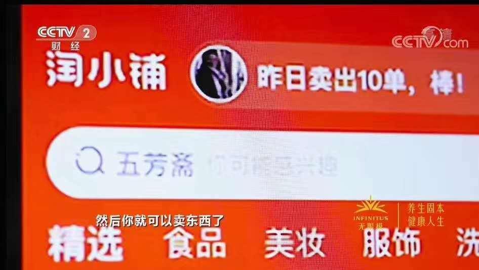 CCTV2《消费主张》报道淘小铺,轻松创业新选择