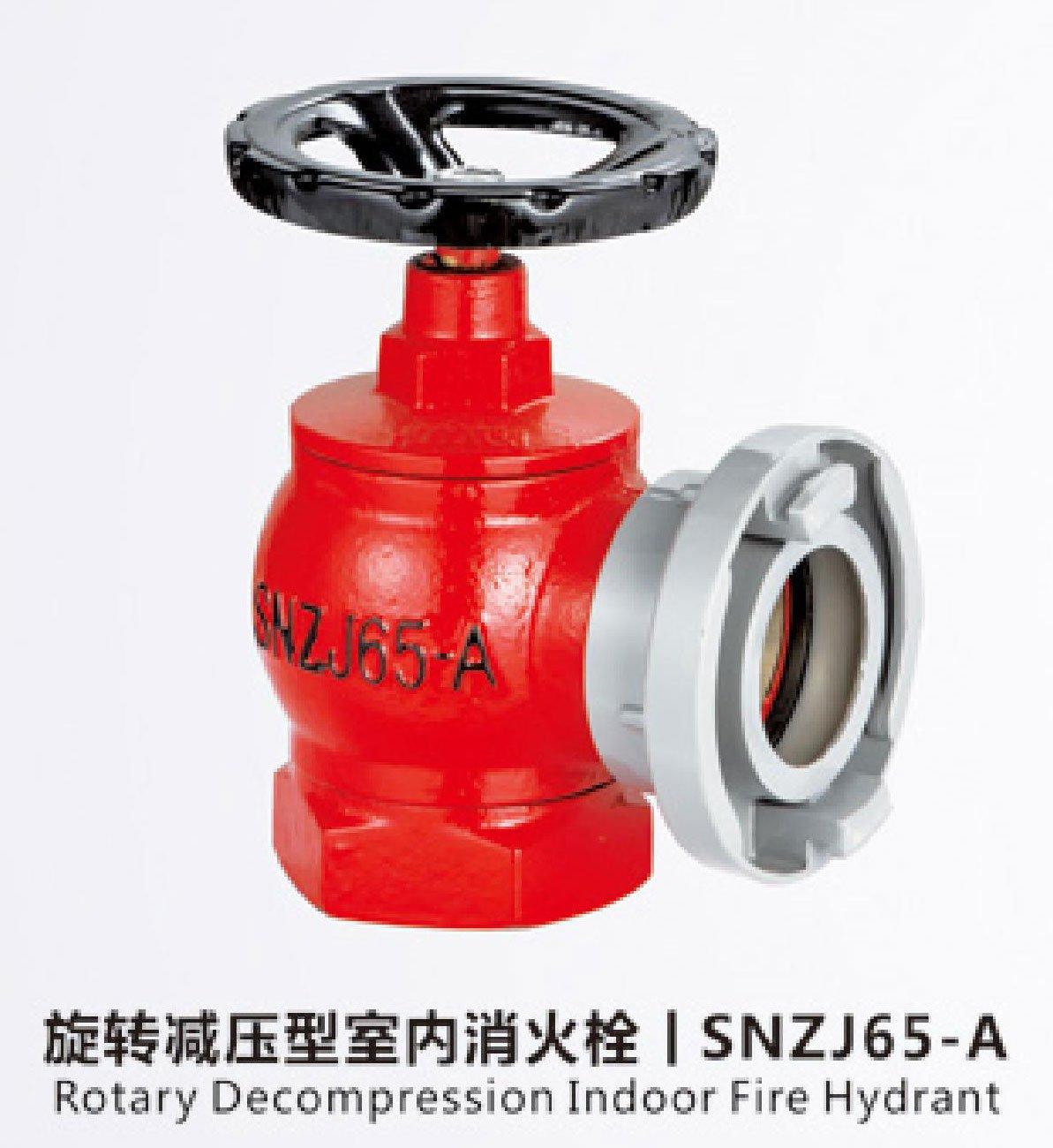 减压型室内消火栓