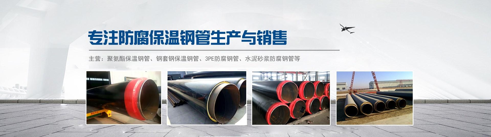 钢套钢蒸汽保温管道生产厂家