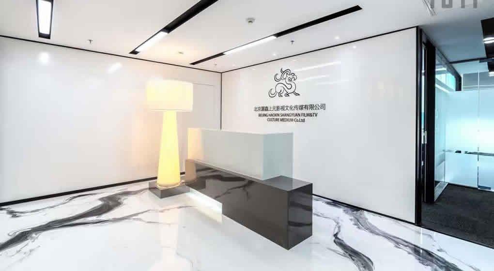 北京华贸中心传媒影视公司办公室