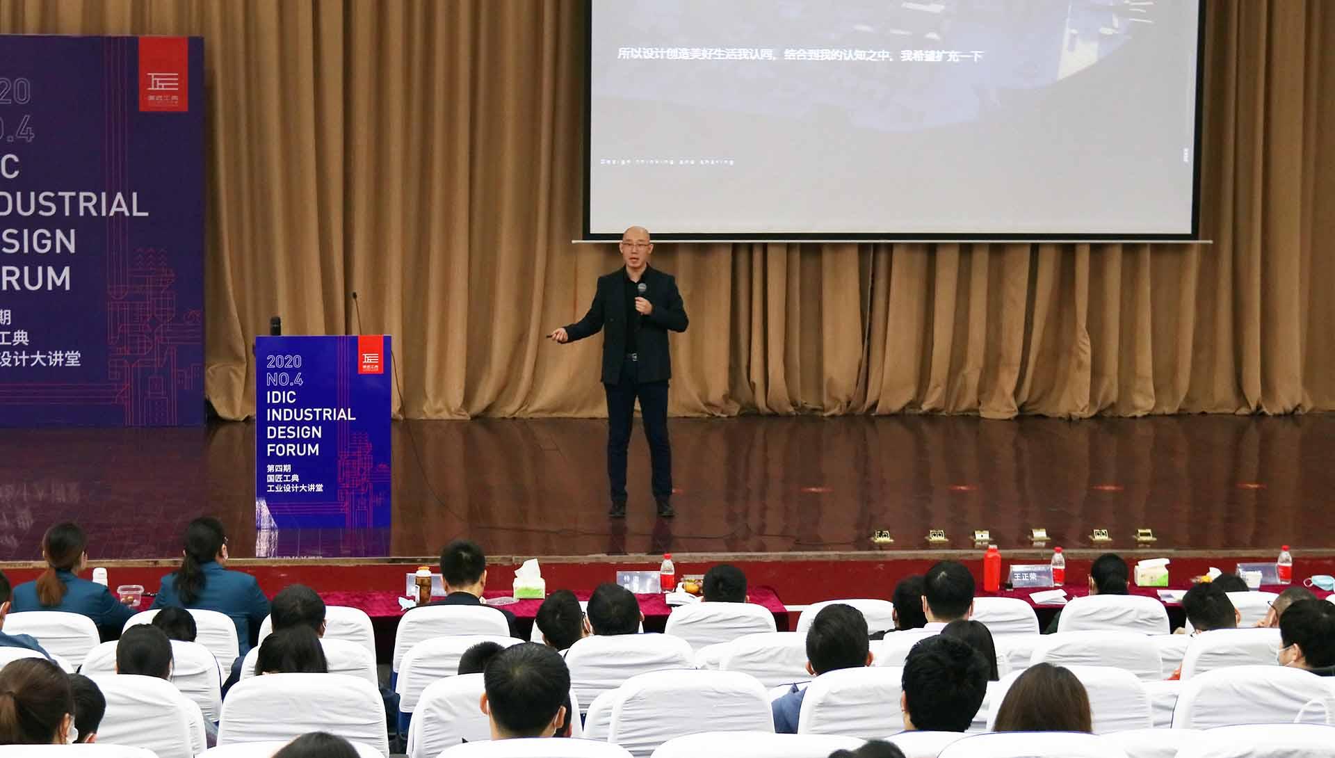 创品设计创始人杨侃在合肥国匠工典工业设计大讲堂发表《设计点亮生活预见未来》主题演讲