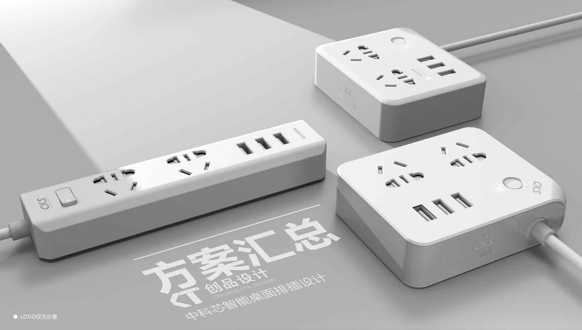 智能桌面排插设计