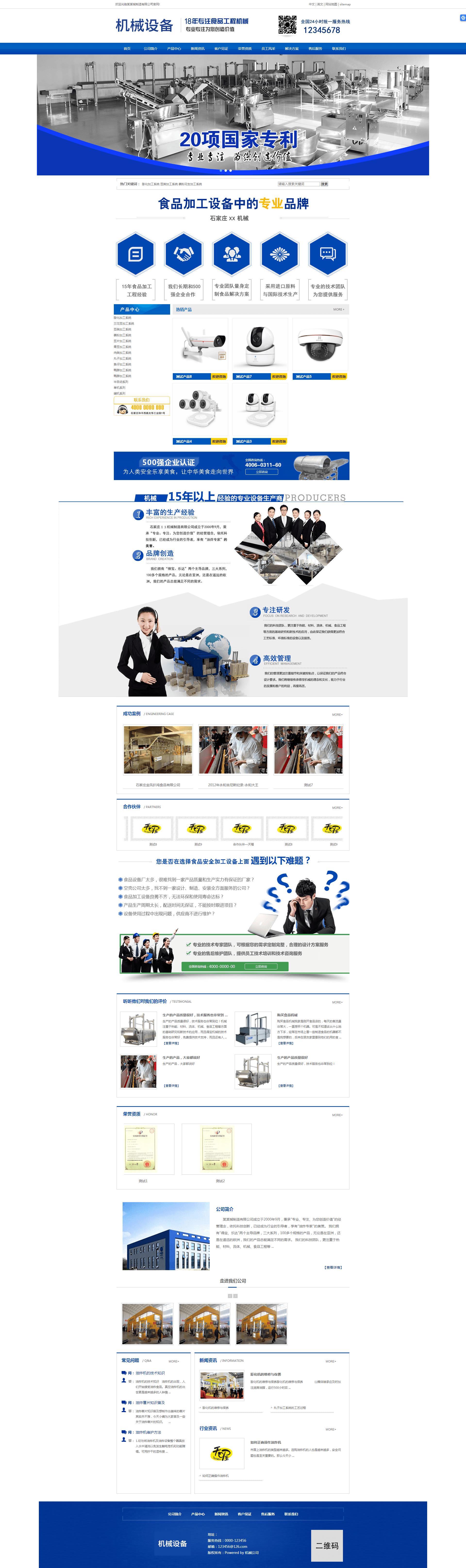 杭州机械设备网站建设