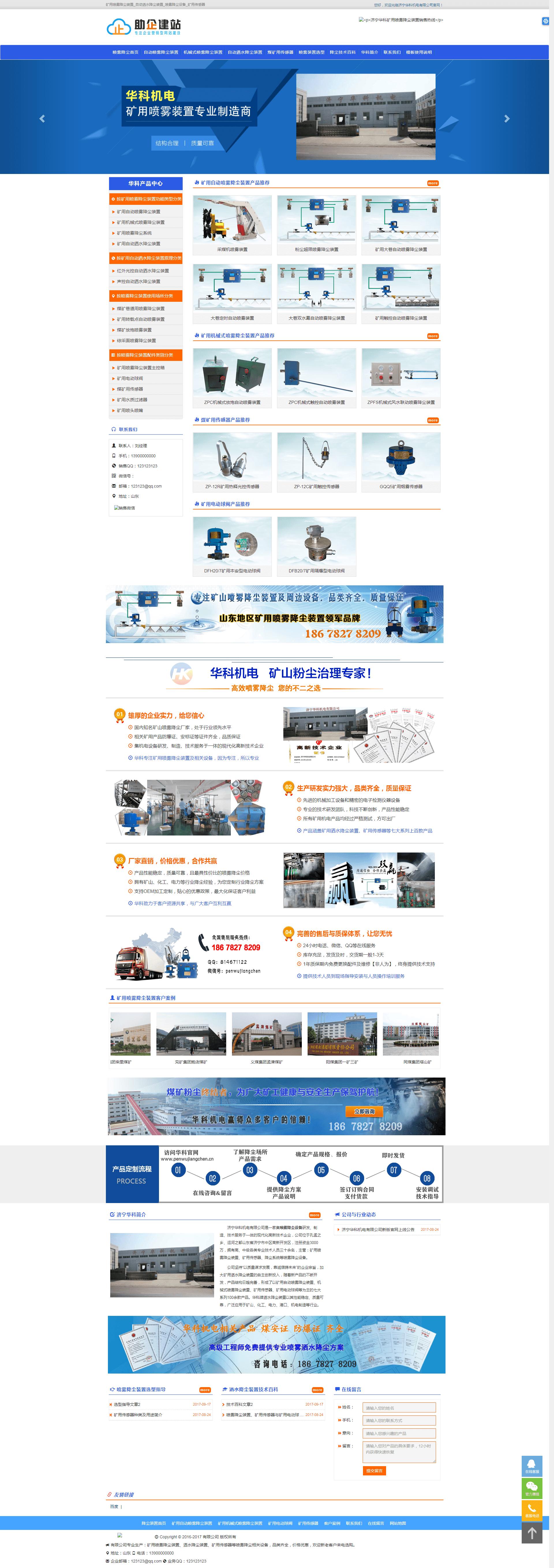 杭州简洁型网站建设