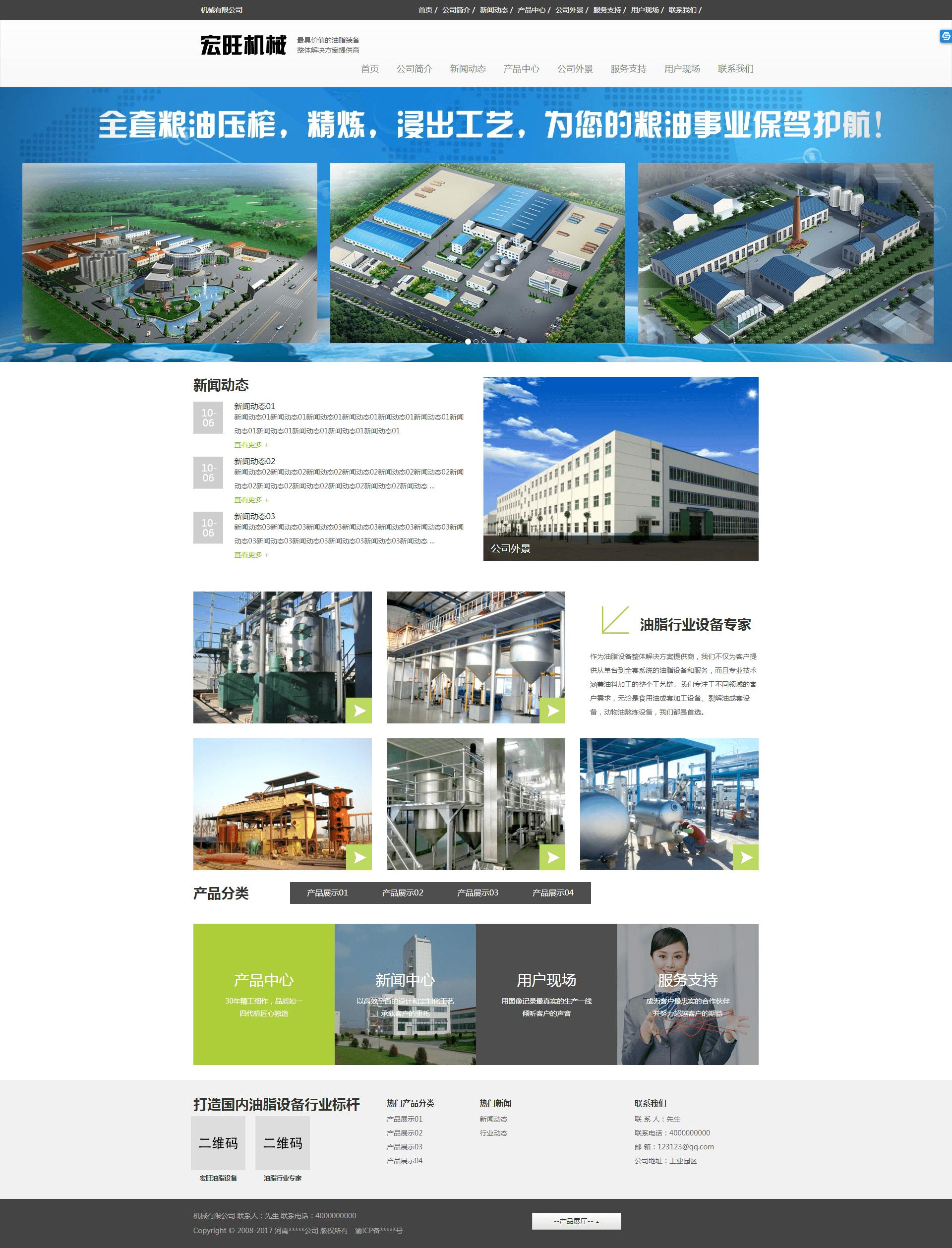 杭州工业机械网站建设