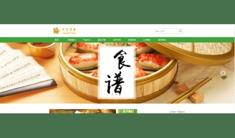 餐饮行业网站模板