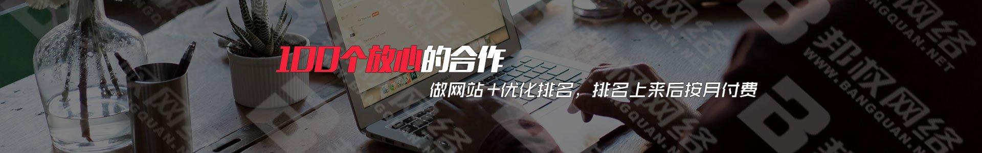 邦权科技官网