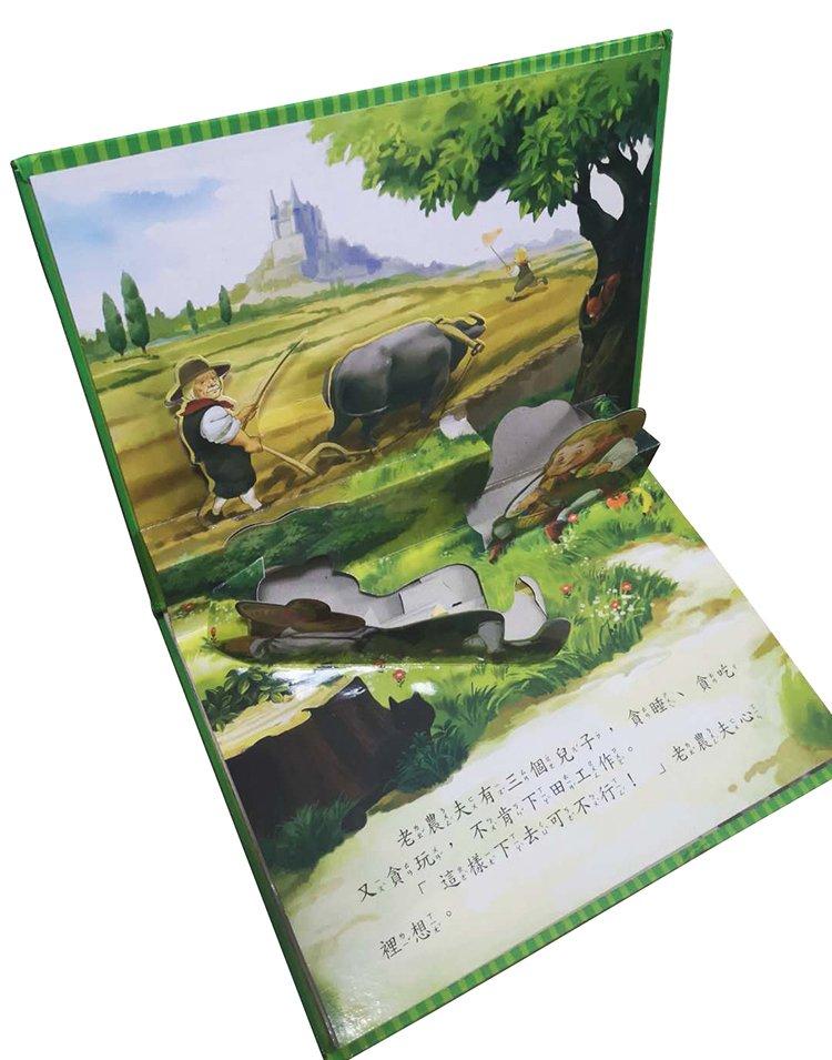 中文版儿童经典故事平面跳弹立体手工书