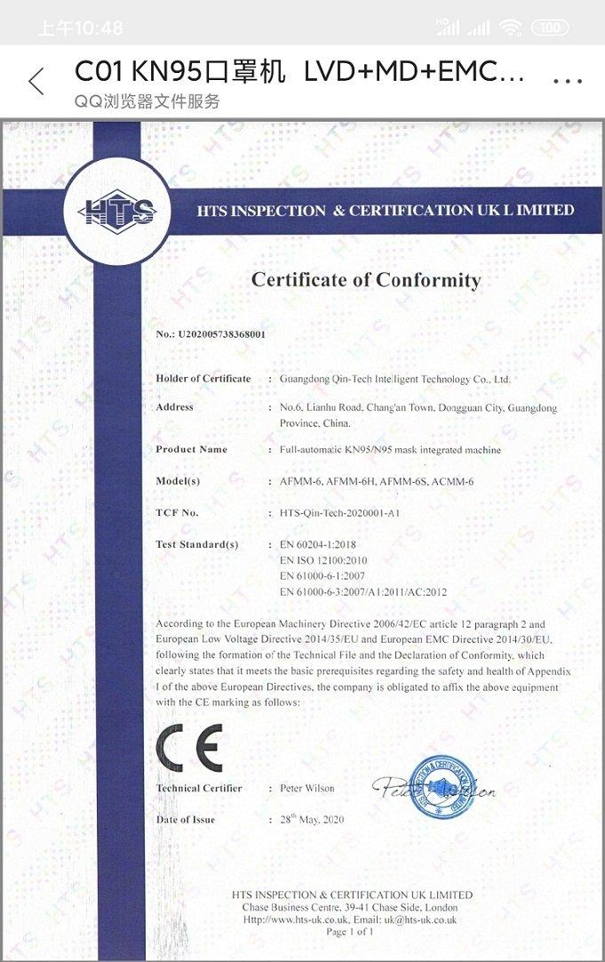 全自动KN95口罩机获得国际欧盟CE认证