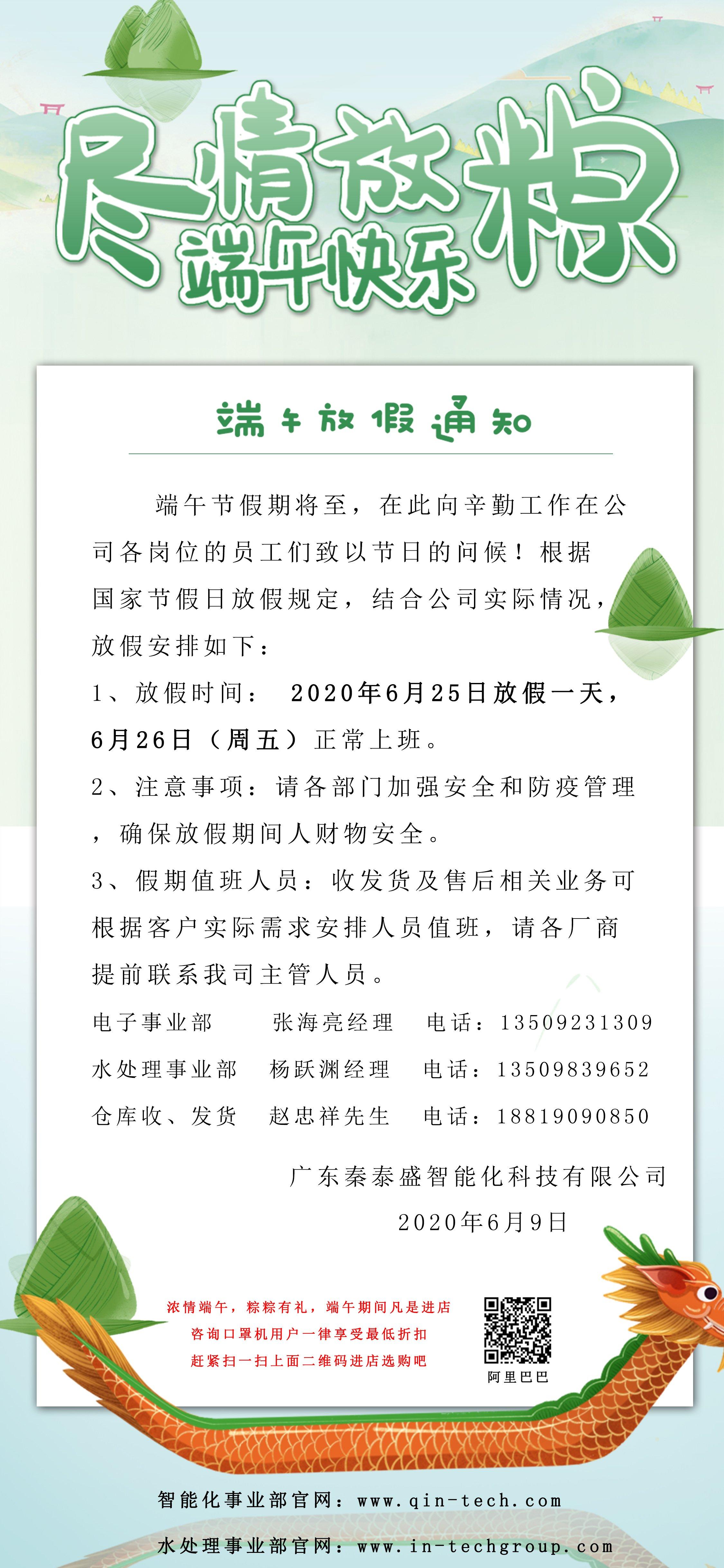 广东秦泰盛口罩机工厂端午节放假通知