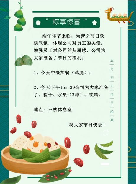 """秦泰盛2020端午员工福利——""""粽享惊喜""""快来看看吧!"""