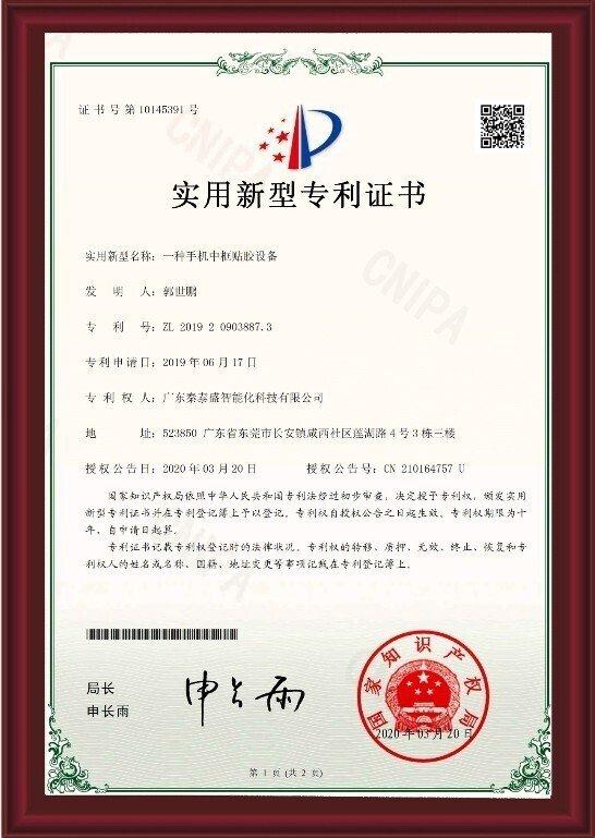秦泰盛荣获实用新型专利证书