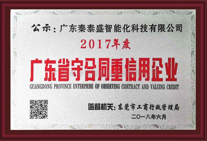 守合同重信用企业,秦泰盛荣誉,广东秦泰盛智能化科技有限公司