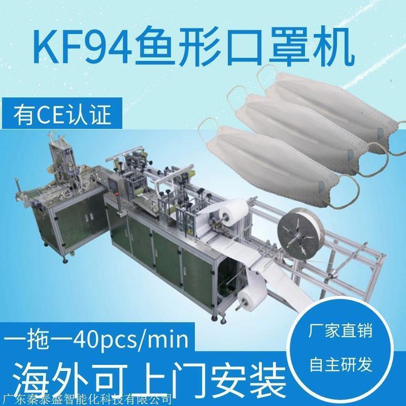 KF94鱼型口罩机