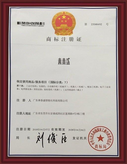 中文LOGO商标注册证
