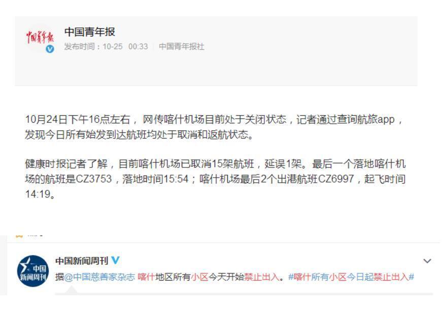 疫情突然反扑,中国一地新增137例