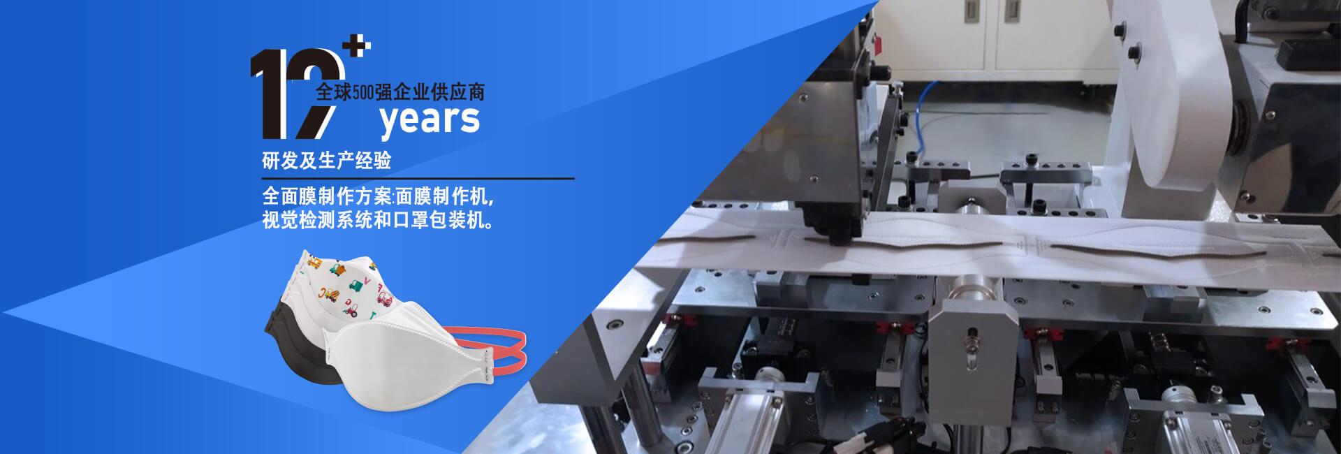 广东专业全自动KF94鱼型口罩机厂家诚信服务