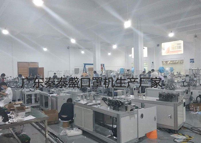秦泰盛全自动平面口罩机生产环境