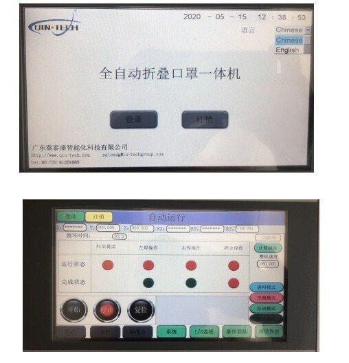 秦泰盛全自动头带式n95口罩机参数设备界面